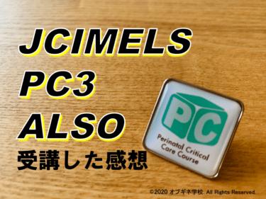 産科救急の資格コース JCIMELS、PC3、ALSO、NCPR
